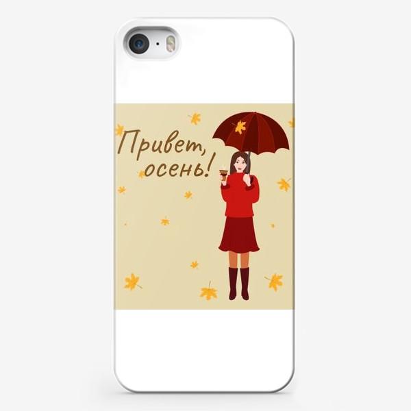 Чехол iPhone «Привет, осень!»