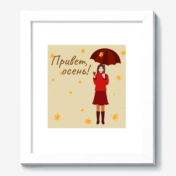 Картина «Привет, осень!»