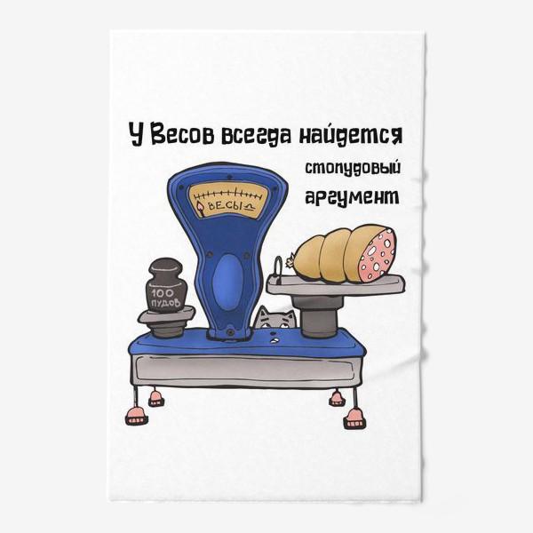 Полотенце «У Весов всегда найдется стопудовый аргумент. Подарок весам.Знак Зодиака Весы.»