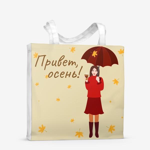 Сумка-шоппер «Привет, осень!»