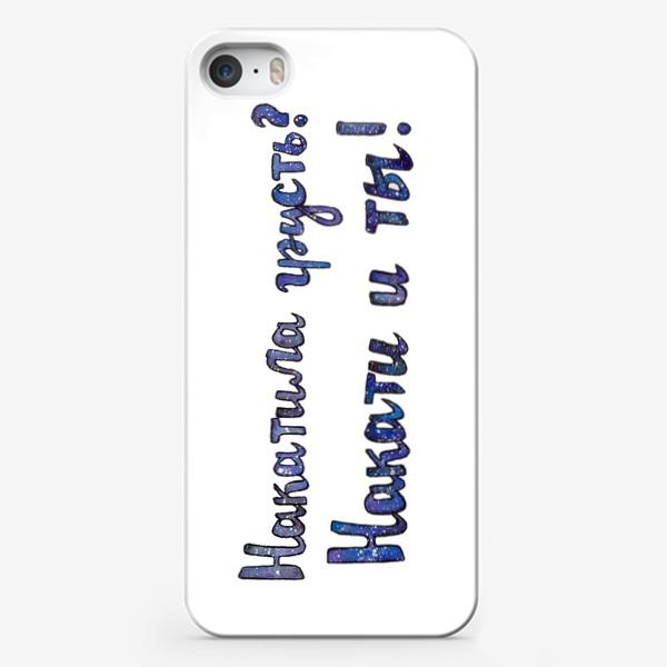 Чехол iPhone «Накати»