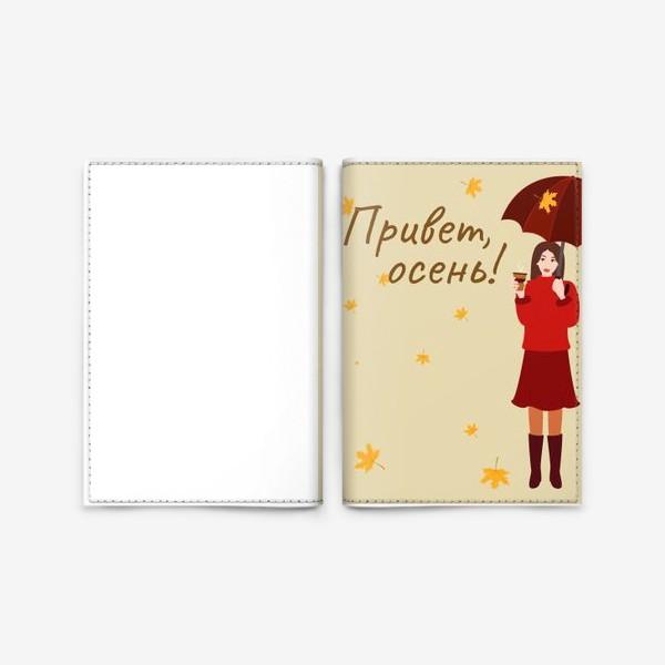 Обложка для паспорта «Привет, осень!»