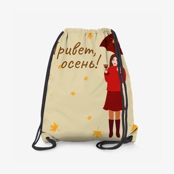 Рюкзак «Привет, осень!»