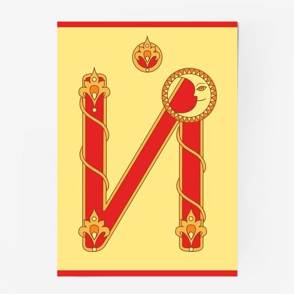 Постер «Буква Й в старорусском стиле»