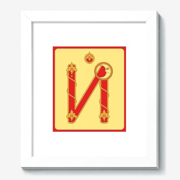 Картина «Буква Й в старорусском стиле»