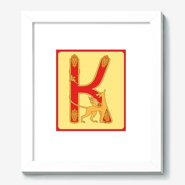 Картина «Буква К в старорусском стиле»