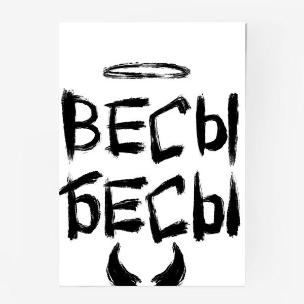 Постер «Весы »
