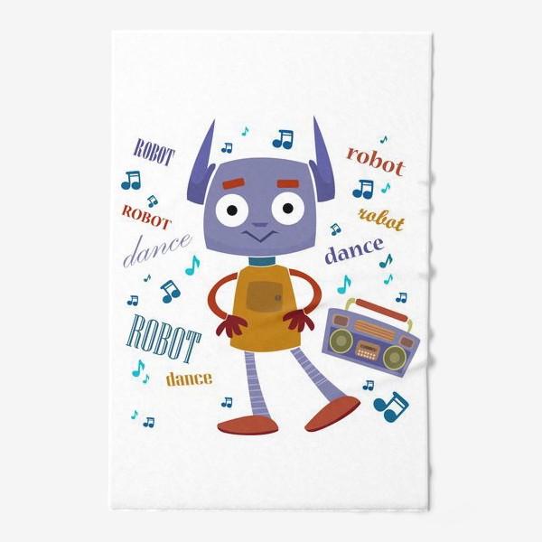 Полотенце «Танцующий робот для ребенка мальчика»