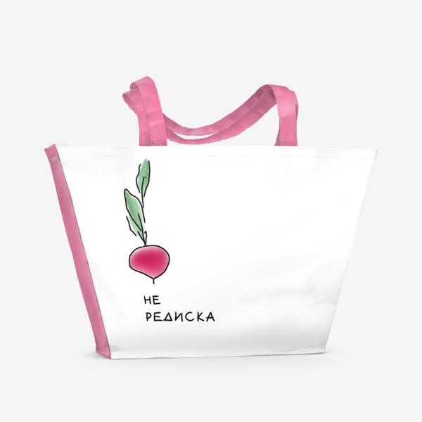 Пляжная сумка «НЕ редиска»