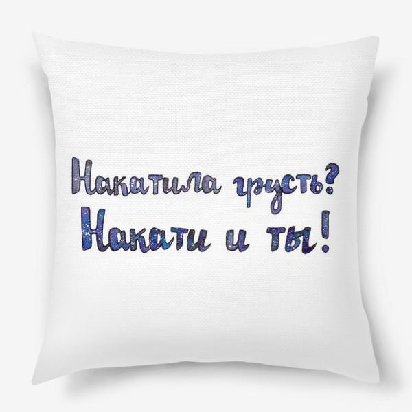 Подушка «Накати»