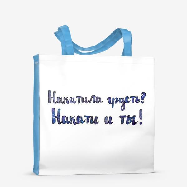 Сумка-шоппер «Накати»
