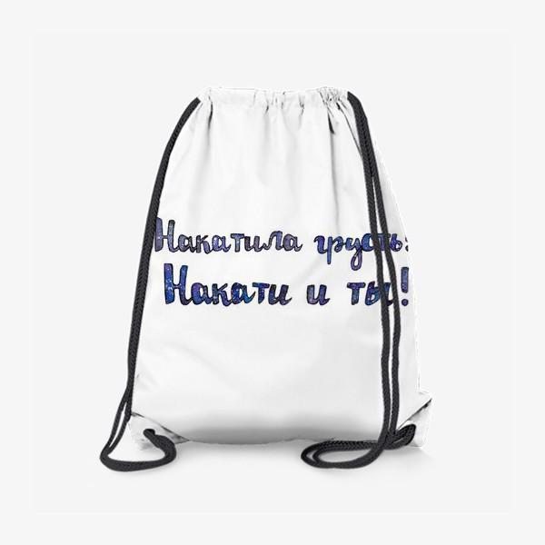 Рюкзак «Накати»