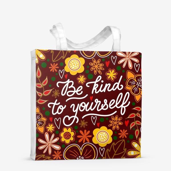 Сумка-шоппер «Be kind to yourself (dark)»