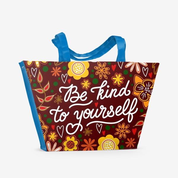 Пляжная сумка «Be kind to yourself (dark)»