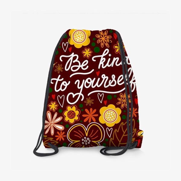 Рюкзак «Be kind to yourself (dark)»
