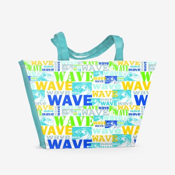 Пляжная сумка «Волна, wave»