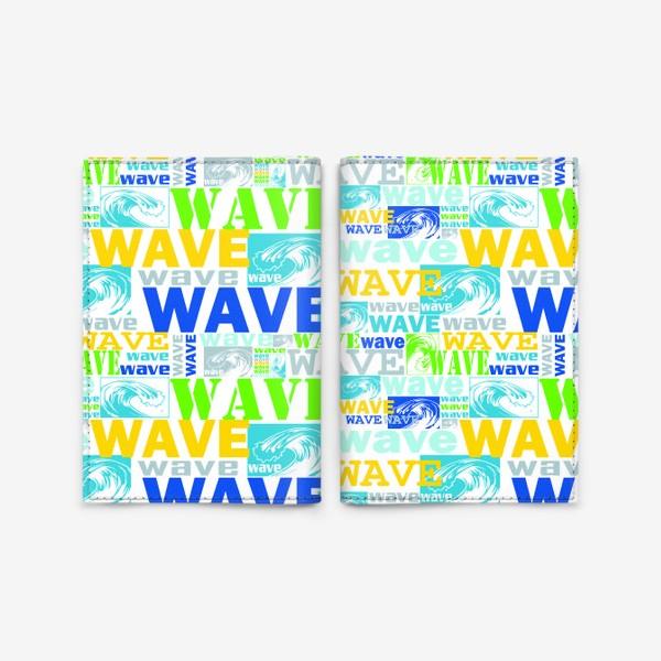 Обложка для паспорта «Волна, wave»