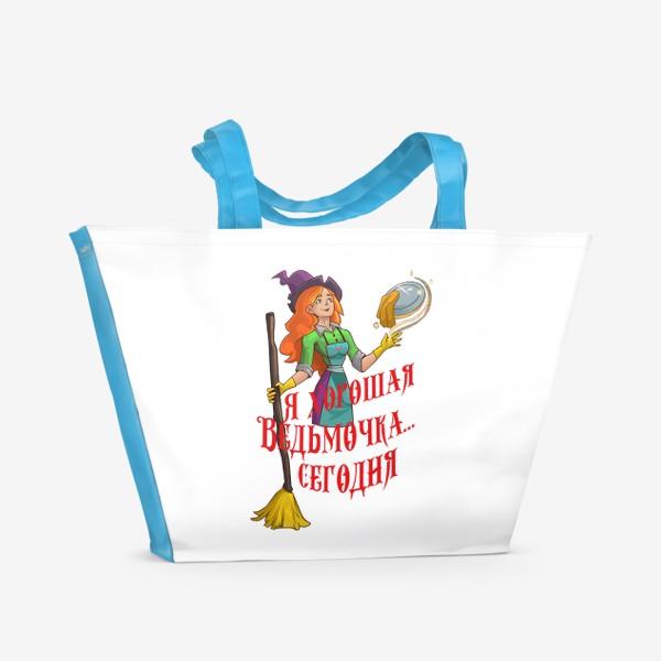 Пляжная сумка «Я хорошая Ведьмочка... Сегодня»