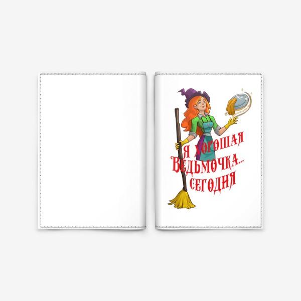 Обложка для паспорта «Я хорошая Ведьмочка... Сегодня»