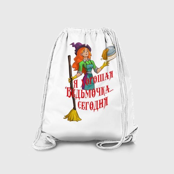 Рюкзак «Я хорошая Ведьмочка... Сегодня»