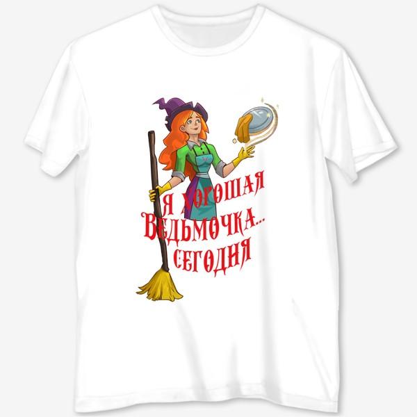 Футболка с полной запечаткой «Я хорошая Ведьмочка... Сегодня»