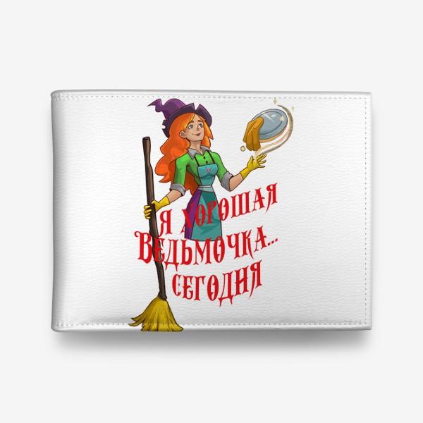 Кошелек «Я хорошая Ведьмочка... Сегодня»