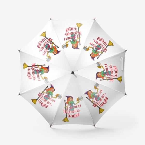 Зонт «Я хорошая Ведьмочка... Сегодня»