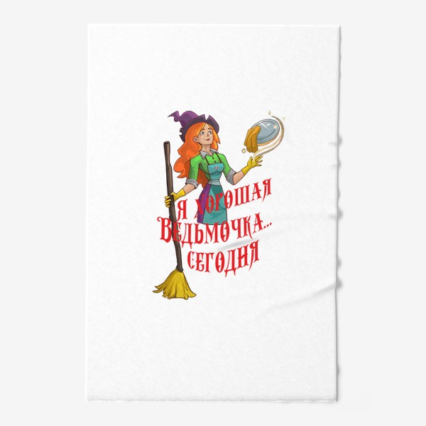 Полотенце «Я хорошая Ведьмочка... Сегодня»