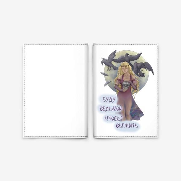 Обложка для паспорта «Хеллоуин. Буду Ведьмой, чтобы выжить»