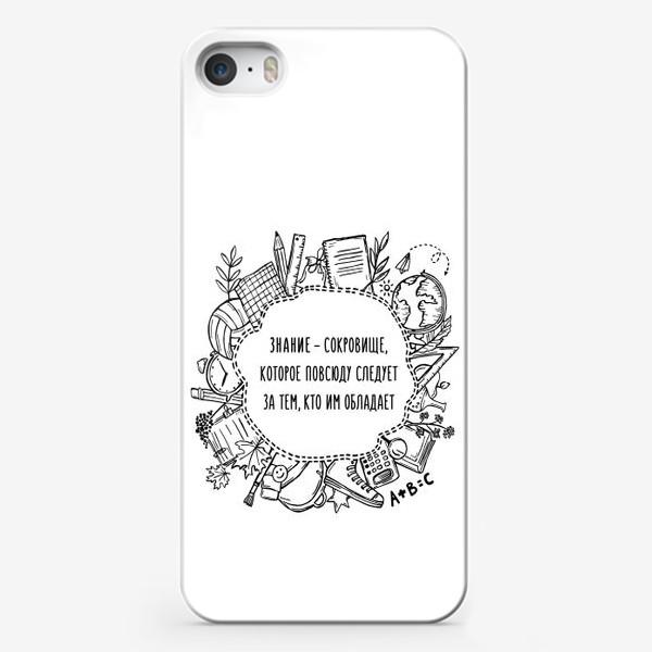 Чехол iPhone «Знание - сокровище, которое повсюду следует за тем, кто им обладает. Дудл. Подарок учителю.»