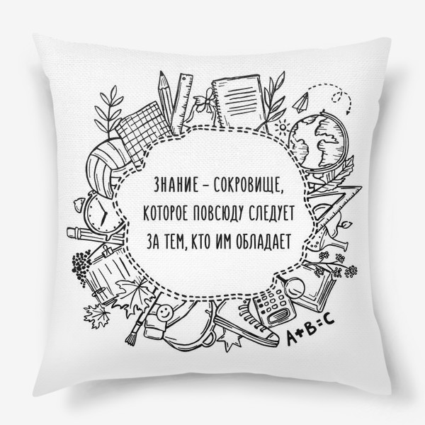 Подушка «Знание - сокровище, которое повсюду следует за тем, кто им обладает. Дудл. Подарок учителю.»