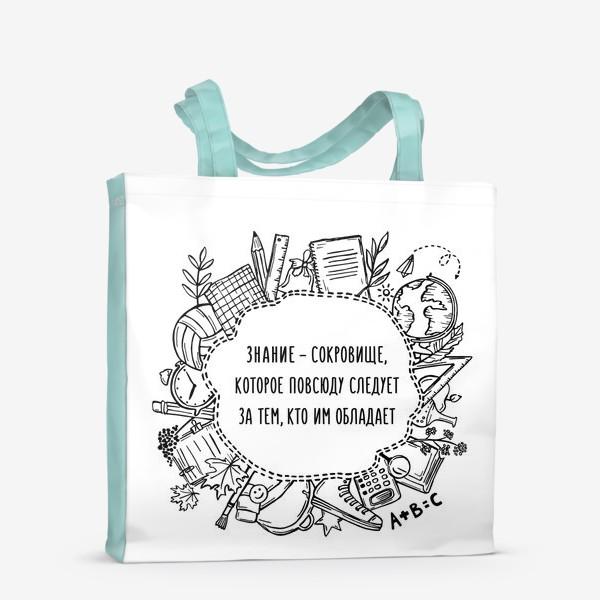 Сумка-шоппер «Знание - сокровище, которое повсюду следует за тем, кто им обладает. Дудл. Подарок учителю.»