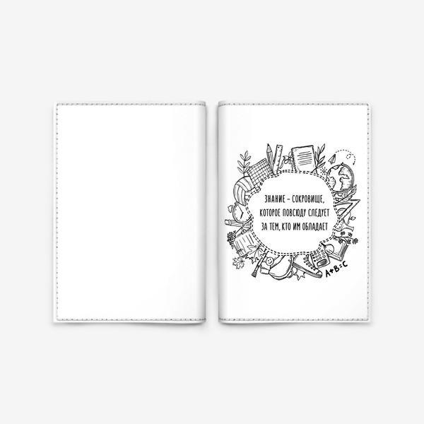 Обложка для паспорта «Знание - сокровище, которое повсюду следует за тем, кто им обладает. Дудл. Подарок учителю.»