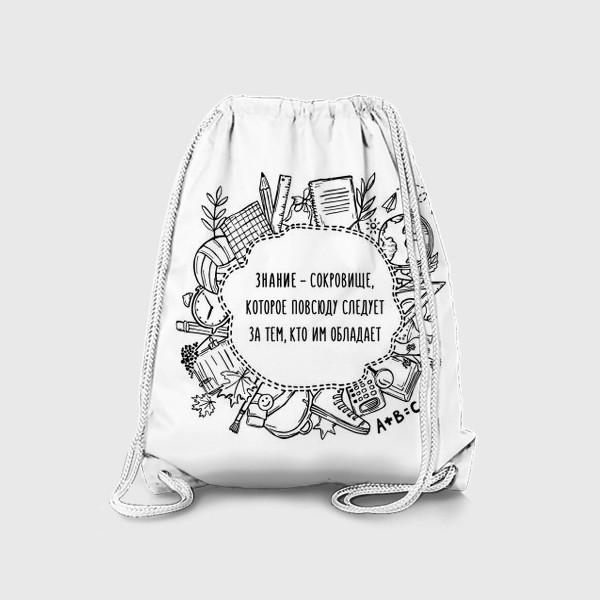 Рюкзак «Знание - сокровище, которое повсюду следует за тем, кто им обладает. Дудл. Подарок учителю.»