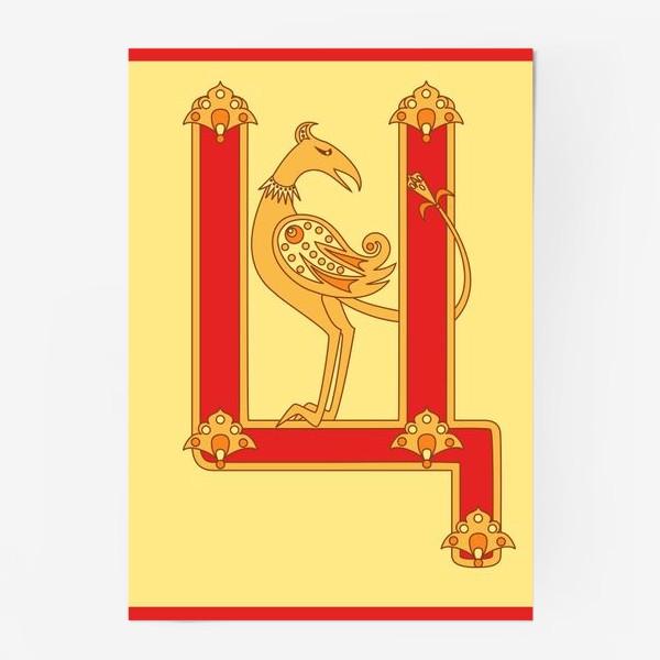 Постер «Буква Ц в старорусском стиле»