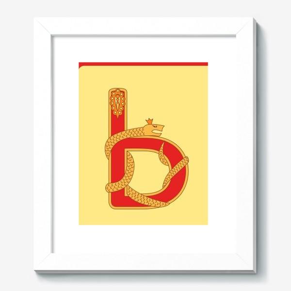Картина «Буква Ь в старорусском стиле»