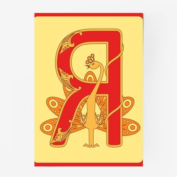 Постер «Буква Я в старорусском стиле»