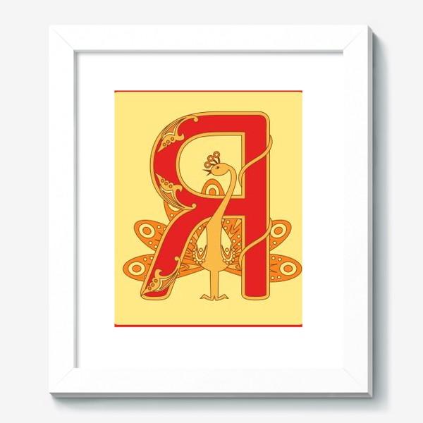 Картина «Буква Я в старорусском стиле»