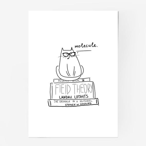 Постер «Для физика. Кот с умным видом »
