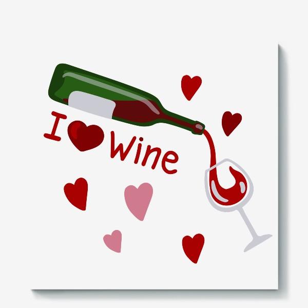 Холст «I love wine, красное вино»