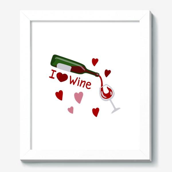 Картина «I love wine, красное вино»