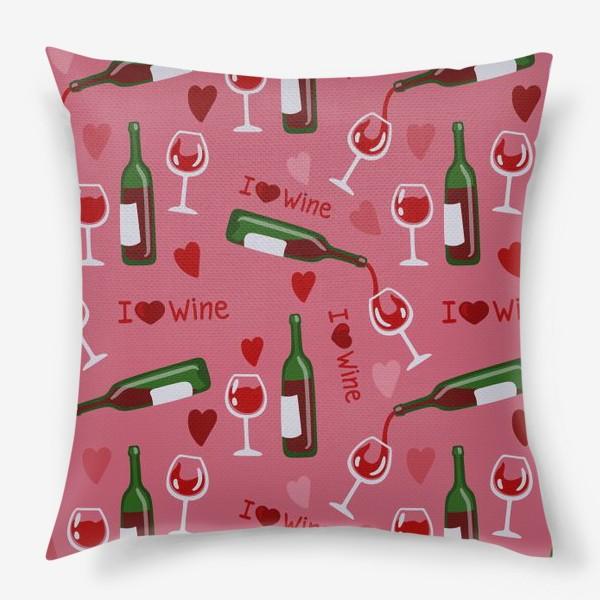 Подушка «Я люблю вино»