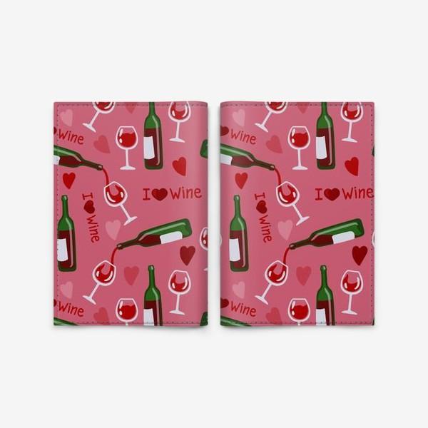 Обложка для паспорта «Я люблю вино»