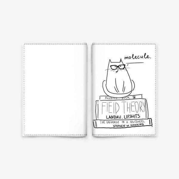 Обложка для паспорта «Для физика. Кот с умным видом »