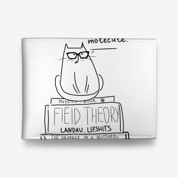 Кошелек «Для физика. Кот с умным видом »