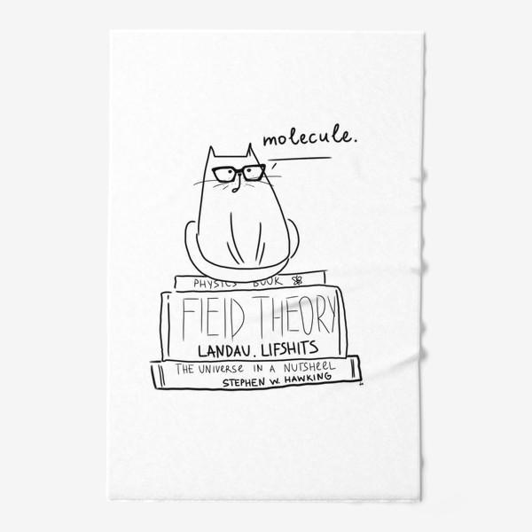 Полотенце «Для физика. Кот с умным видом »