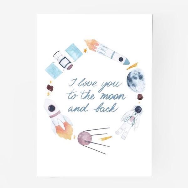 Постер «Я люблю тебя до Луны и обратно, космическая акварельная рамка с фразой на белом фоне»