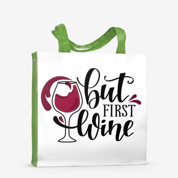 Сумка-шоппер «but first wine. леттеринг и вино»