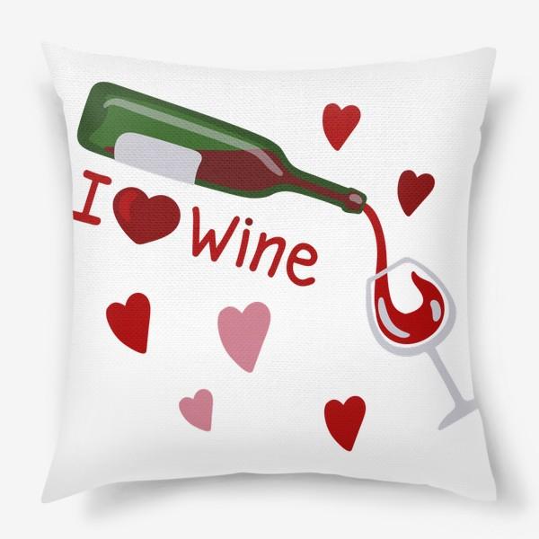 Подушка «I love wine, красное вино»