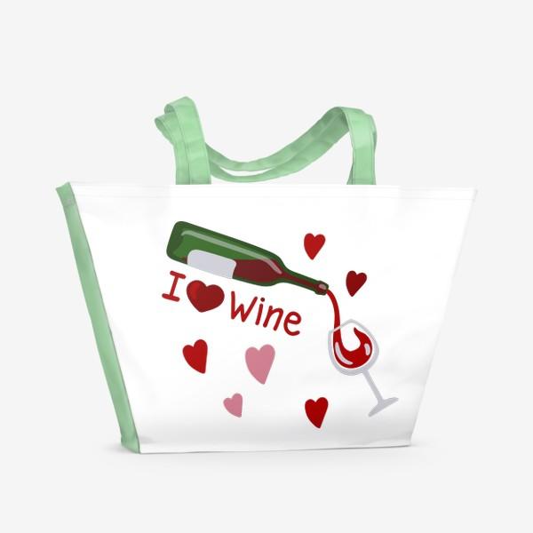 Пляжная сумка «I love wine, красное вино»